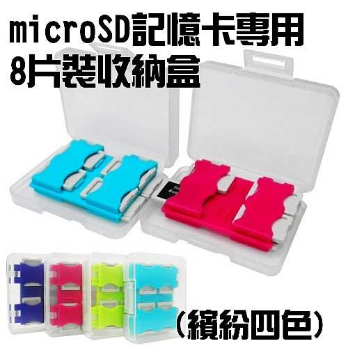【4入組】8片裝 microSD TF 記憶卡 馬卡龍繽紛四色  記憶卡收納盒 保存盒