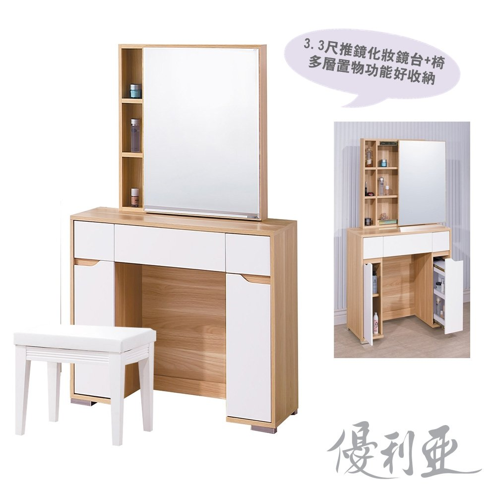 【優利亞】北歐艾沙3.3尺鏡台(含椅)