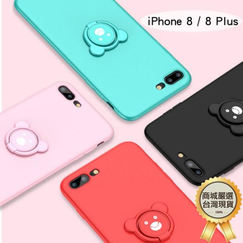 [iphone 8 / 8 plus] 微笑熊指環支架手機殼 軟殼 手機支架 保護殼