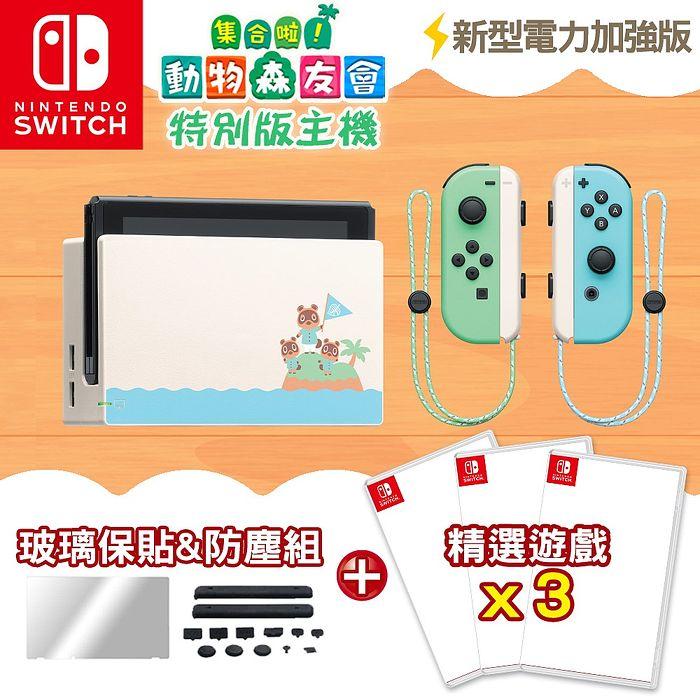 任天堂  Switch 集合啦!動物森友會 特仕版主機+遊戲任選*3+保貼防塵塞組(86