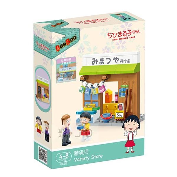 【BanBao 積木】8140 櫻桃小丸子積木系列 - 雜貨店