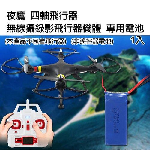 【IS愛思】X8C夜鷹超大型四軸飛行器 專用電池1入 2000mAh大容量