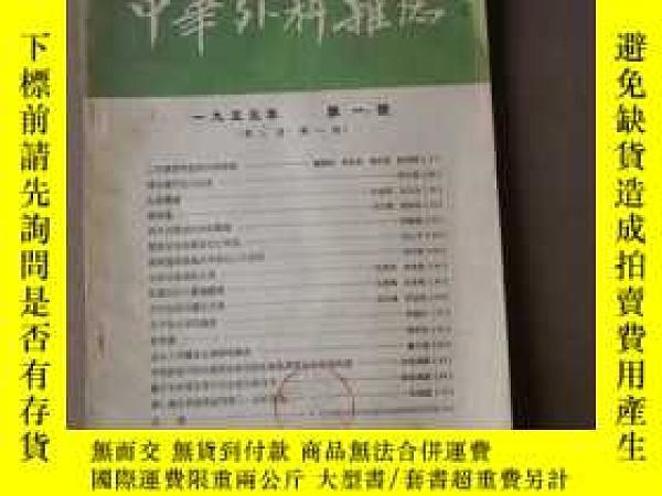 二手書博民逛書店罕見中華外科雜誌1953年第1,5期Y6936