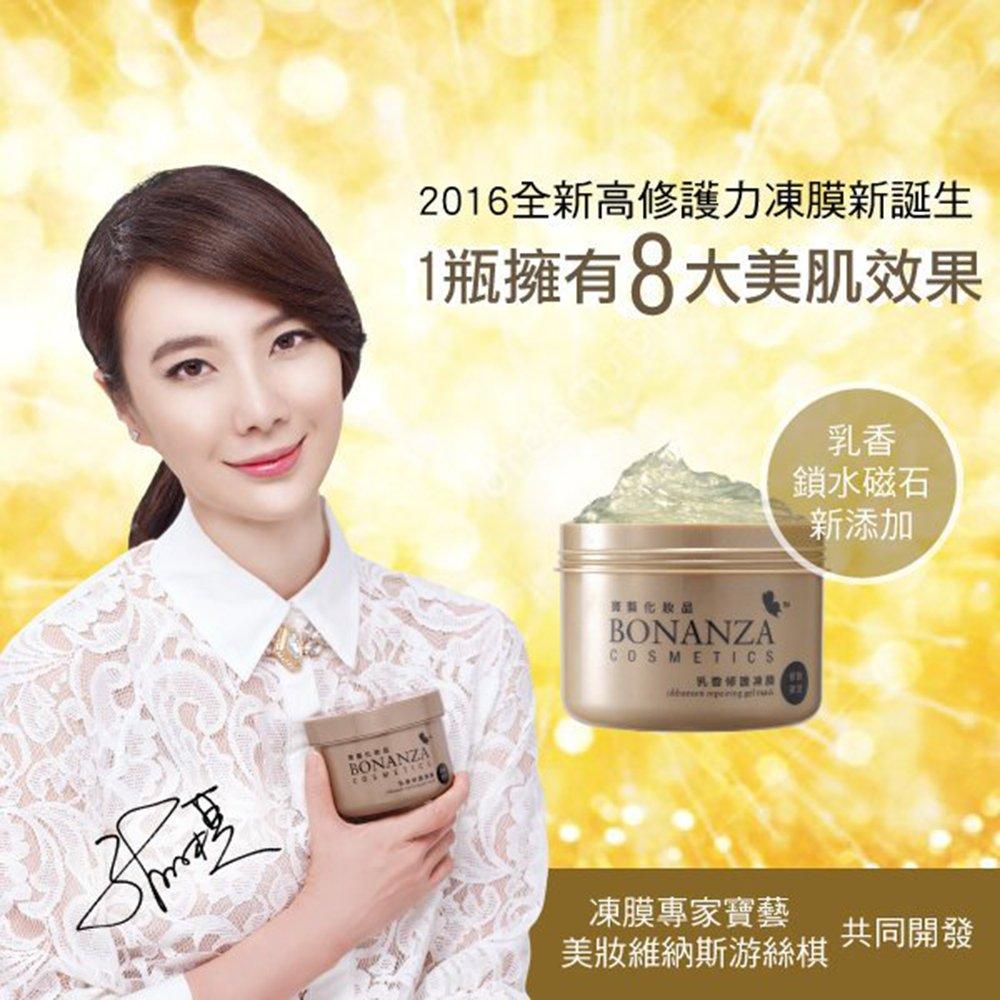 【寶藝Bonanza】乳香修護凍膜250g