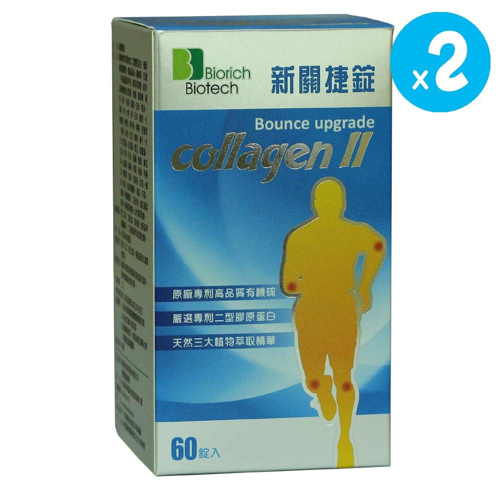 星安健康 新關捷錠 二型膠原蛋白(60錠)x2盒