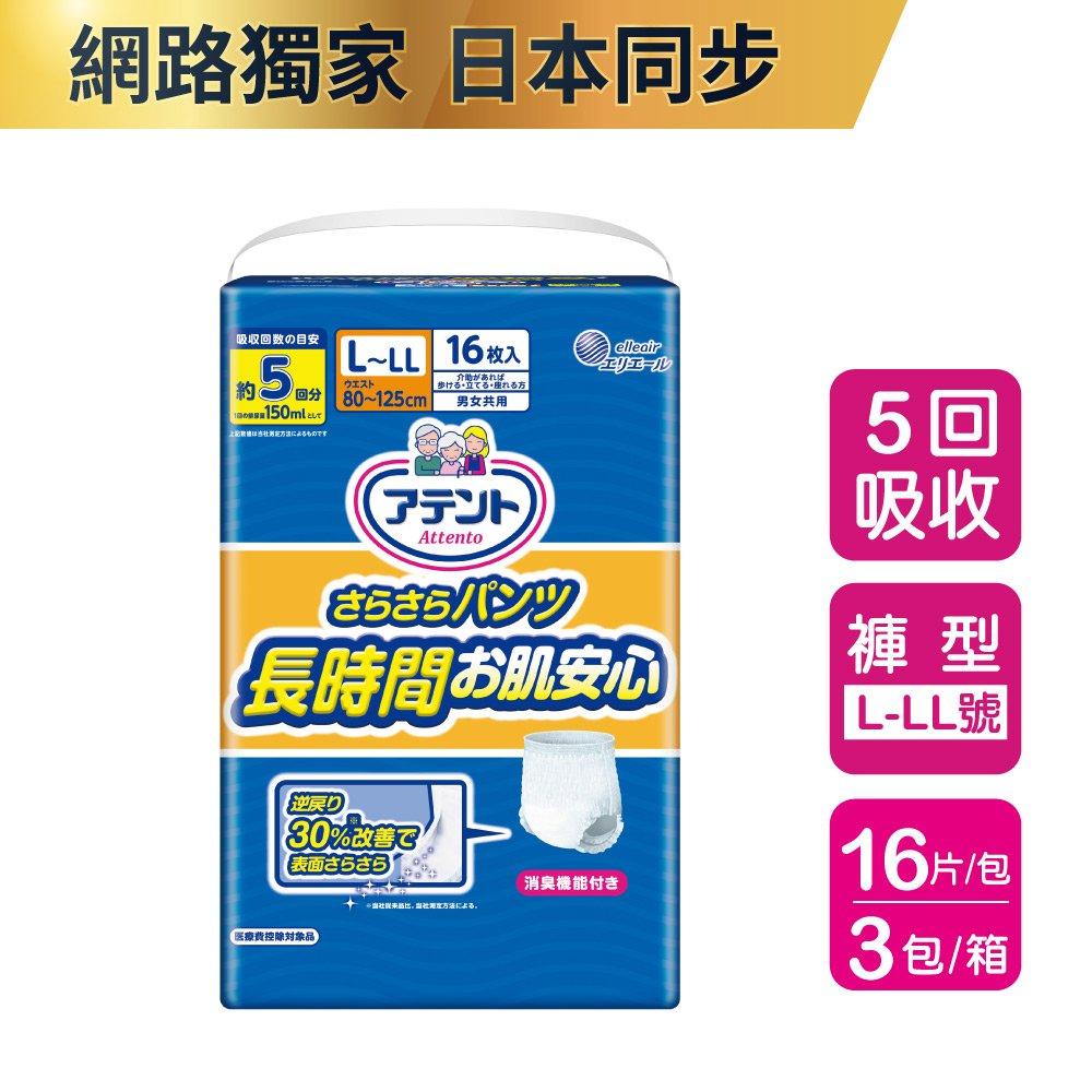 日本大王Attento 愛適多長時間膚適安心褲型紙尿褲男女共用L-L(16片/包)x3包/箱