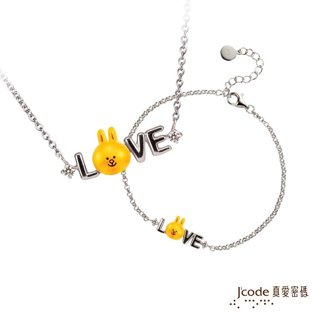 J'code真愛密碼 LINE我愛兔兔黃金/純銀項鍊+我愛兔兔黃金/純銀手鍊
