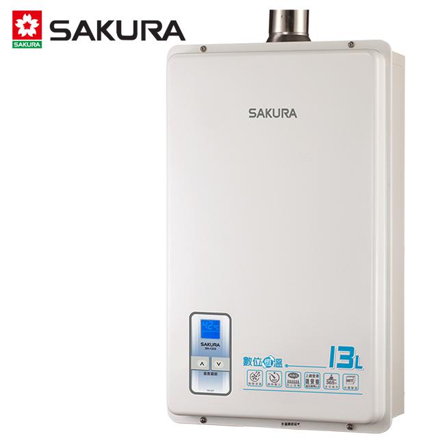 櫻花SAKURA 13L數位恆溫強制排氣熱水器 SH-1333(FE式/桶裝瓦斯LPG)