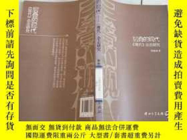 二手書博民逛書店罕見層疊的現代:《現代》雜誌研究Y308597 顏湘茹 著 中山