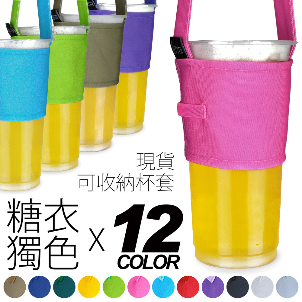IHERMI 12色 糖衣獨色 環保杯套 收納提袋 台灣製