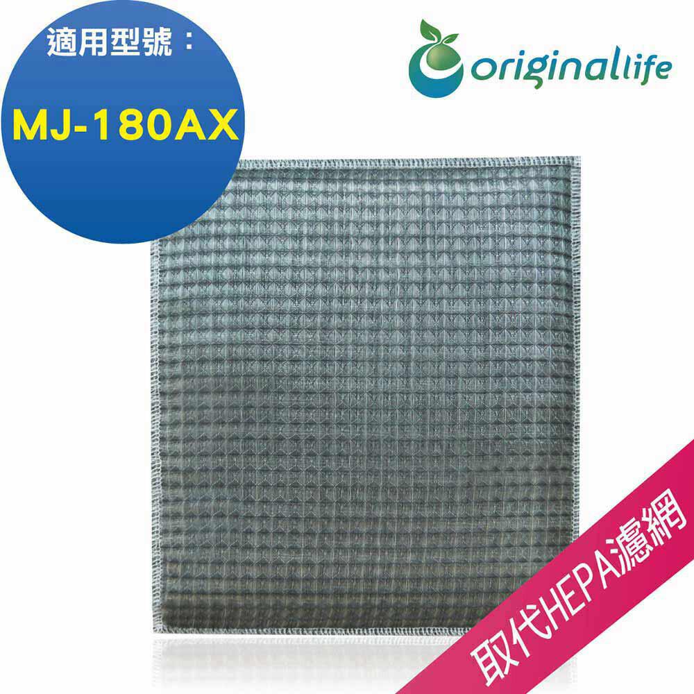 適用三菱mj-180axoriginal life超淨化空氣除濕器濾網