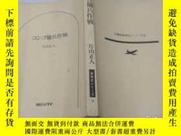 二手書博民逛書店コンコ庸兵作戰罕見(日文原版)Y54794 片山 正人 朝日ソノ