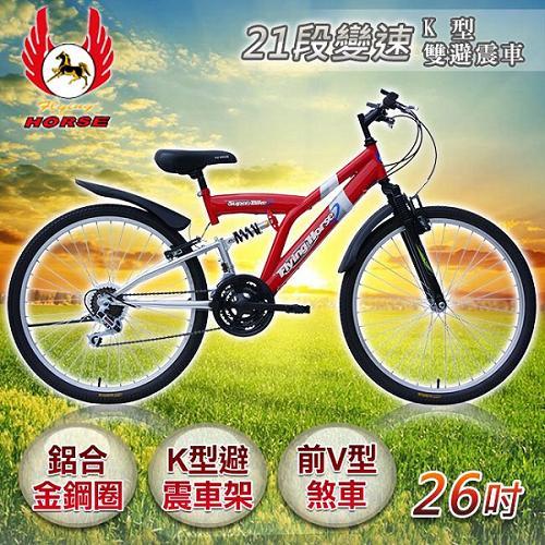 《飛馬》26吋21段變速K型雙避震車-紅/銀