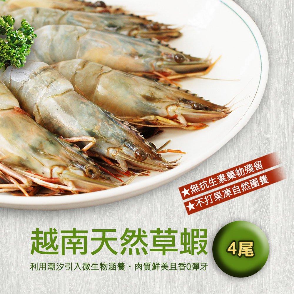 [優鮮配] 超超大鮮美草蝦4盒(4尾裝/約重380g/盒)免運組