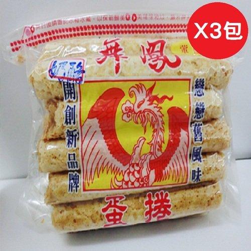 嘉義【丹鳳蛋捲(原舞鳳)】奶酪蛋捲 500g (三包組)福義軒第二代自創品牌