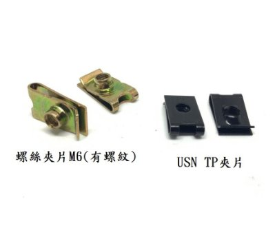 TP夾片 鐵板牙夾片 車殼夾片 單片價 M4x11