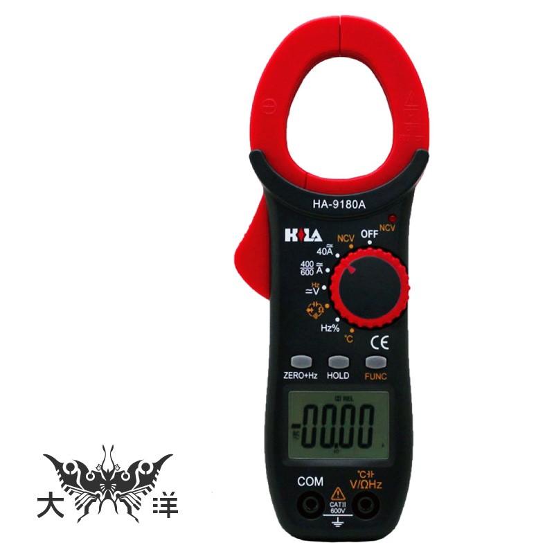 海碁 HILA 多功能數位交直流鉤錶 HA-9180A 大洋國際電子