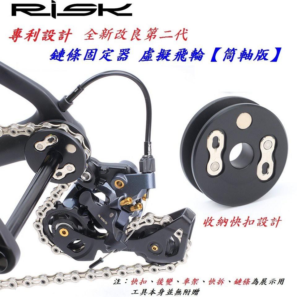 筒軸版賣場risk專利第二代鏈條固定器 自行車虛擬飛輪 筒軸桶軸桿固鏈器張力器工具快拆鏈條貫穿軸導鏈