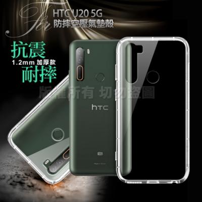 Xmart for HTC U20 5G 加強四角防護防摔空壓氣墊殼