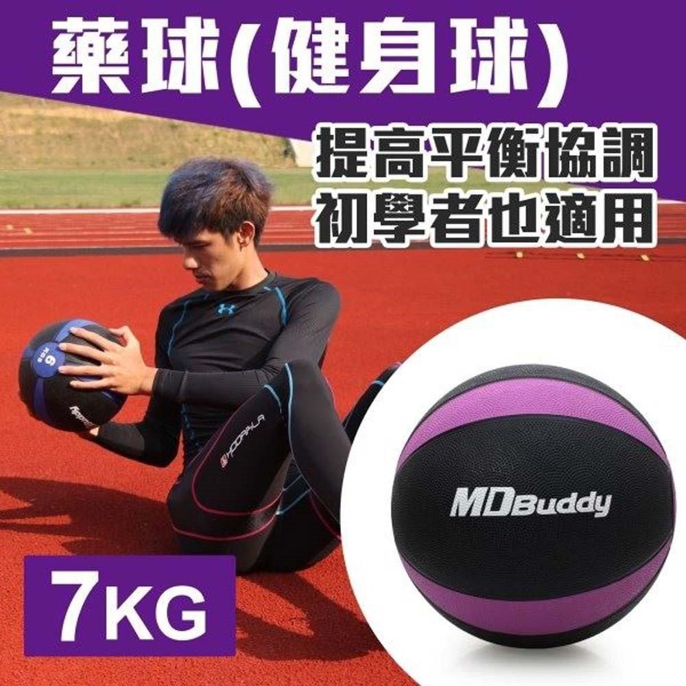 MDBuddy 7KG藥球-健身球 重力球 韻律 訓練 隨機