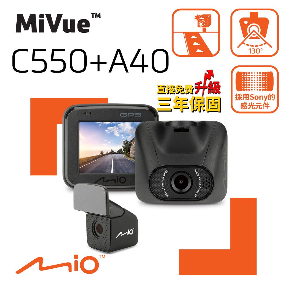 Mio MiVue™ C550+A40 雙鏡 夜視進化 GPS+測速 大光圈 行車紀錄器(32G)