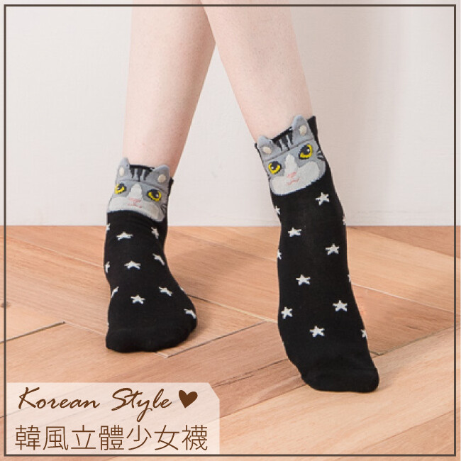 貝柔台灣製韓風立體短襪(灰貓)