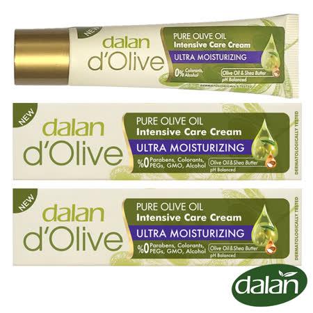 【土耳其dalan】頂級橄欖油專業手足強效滋養修護霜20ml 3入組