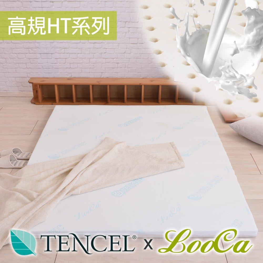 【LooCa】水漾天絲5cm高規HT乳膠床墊(單人3.5尺)