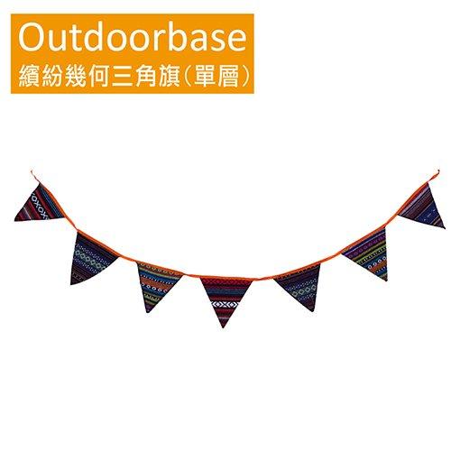 繽紛戶外三角旗(單層)【Outdoorbase】28811.露營.戶外.室內.掛繩.三角.四角.歡樂.趣味.幾何