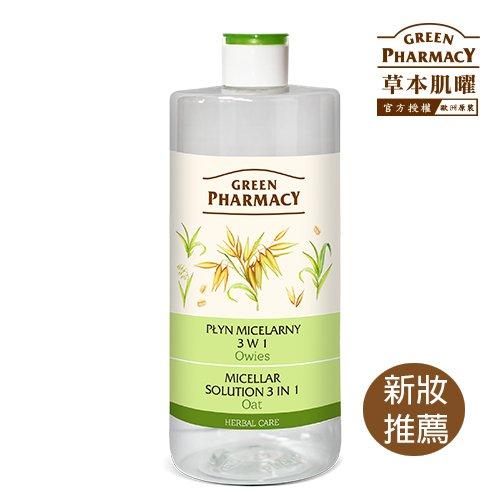 Green Pharmacy 草本肌曜 燕麥調理四效潔膚水 500ml