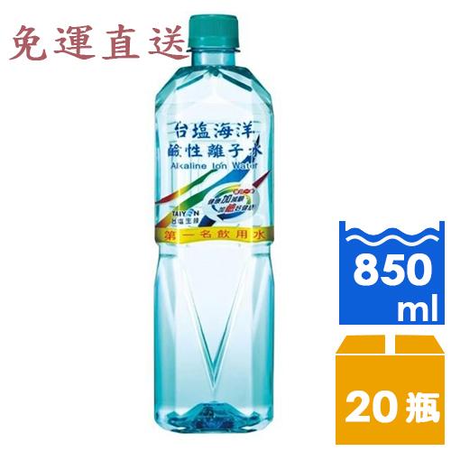 【免運直送】1箱︱台塩海洋鹼性離子水850mlx20瓶/箱