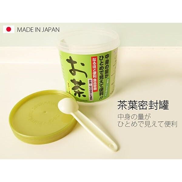 居家寶盒sv3212日本製 茶葉密封罐 調味罐 密封瓶 密封罐 廚房收納 食品保鮮罐 保鮮瓶
