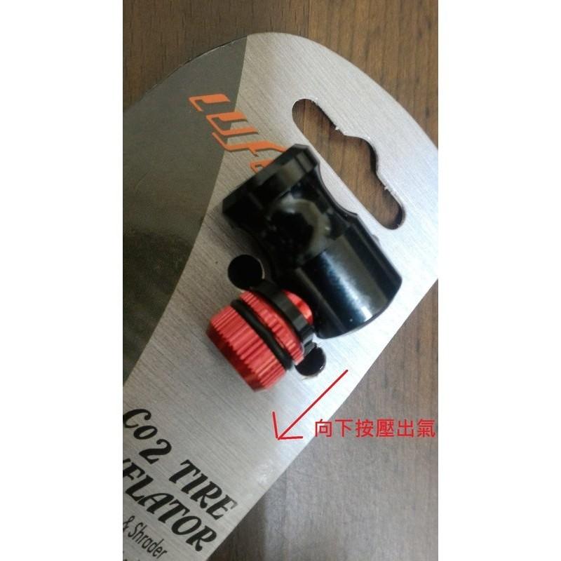 小謙單車全新 luft 輕量化co2打氣筒/按壓式出氣/隨車攜帶/輕巧/方便/美法式氣嘴都可使用