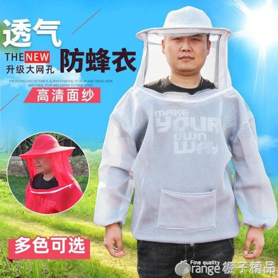 多彩防蜂服防蜂衣全套透氣型專用防蜂帽蜂箱養蜂服防蜜蜂衣服全館促銷限時折扣