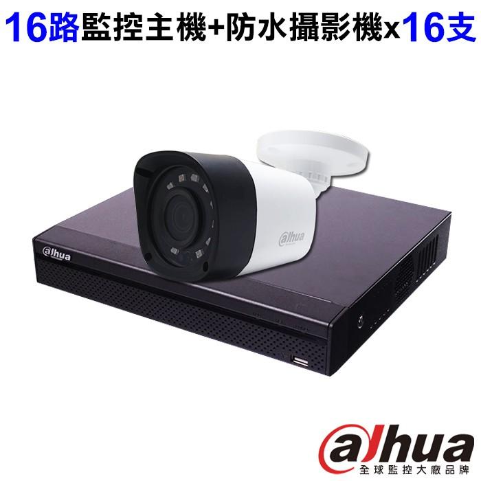 監視器 H.265 大華 16路16聲 CVI AHD 4MP 400萬 人臉偵測+ 1080P 夜視防水攝影機x16支
