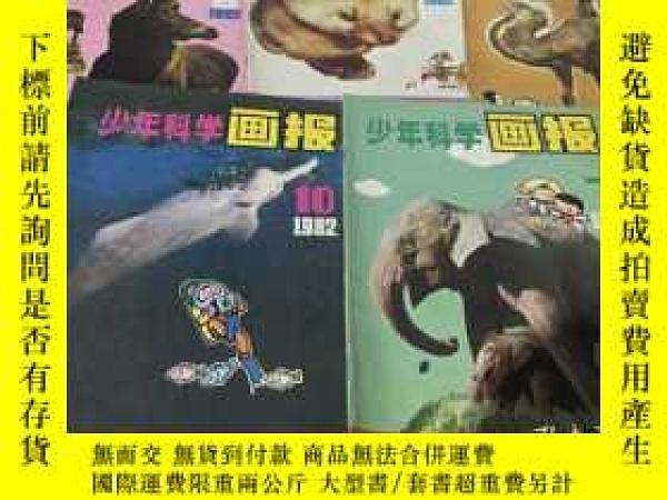 二手書博民逛書店罕見少年科學畫報1982(7.8.9.10.11)5冊合售Y97
