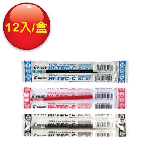 【百樂 PILOT 鋼珠筆芯】BLS-HC4 0.4mm 筆芯/適用LH-20C4 超細鋼珠筆 (12入/盒)