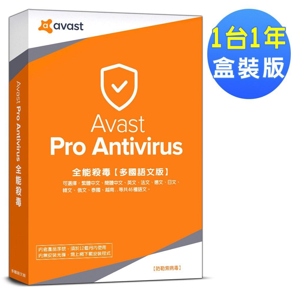 Avast 2019全能殺毒1台1年盒裝版