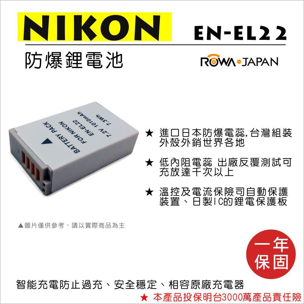 ROWA 樂華 FOR NIKON EN-EL22 ENEL22 電池 外銷日本 原廠充電器可用 全新 保固一年
