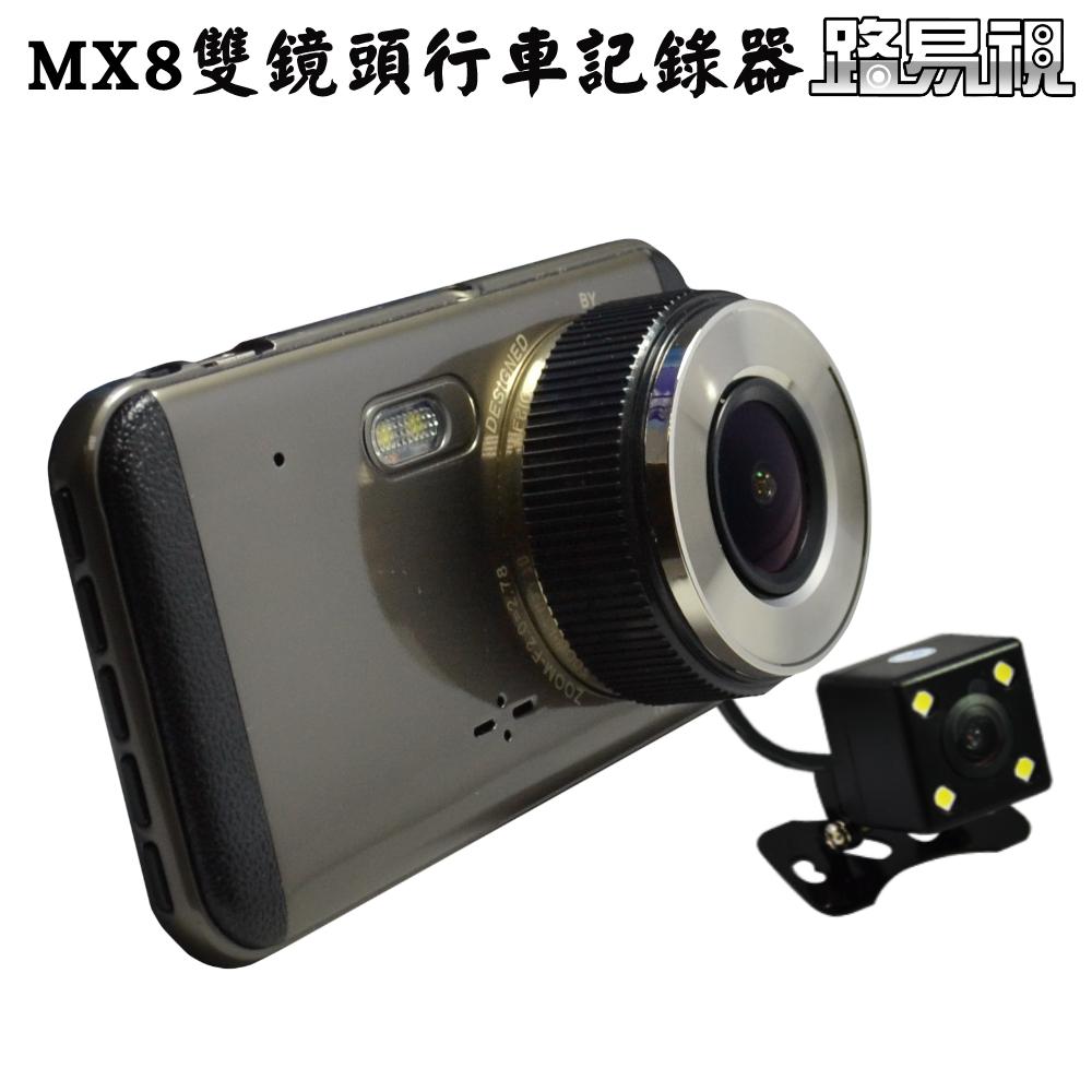 【路易視】MX8 1080P 雙鏡頭 行車紀錄器
