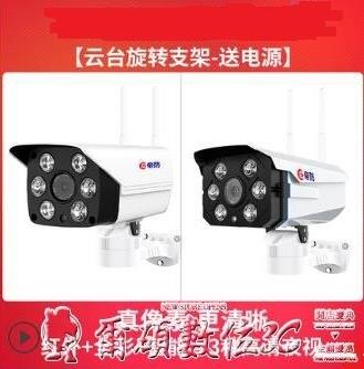 監視器無線攝像頭wifi手機遠程室外監控器高清夜視家用套裝戶外防水探頭LX 全館特惠9折
