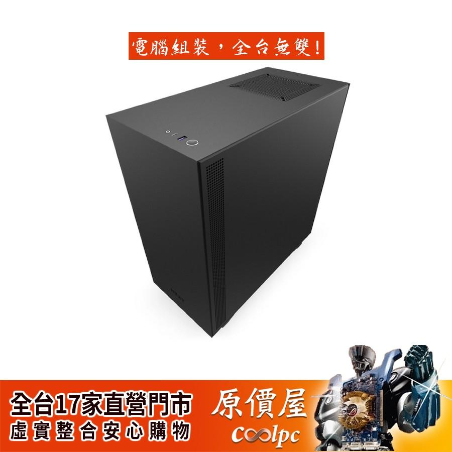NZXT恩傑 H510i 黑紅/顯卡長38.1/CPU高16.5/ATX/機殼/原價屋
