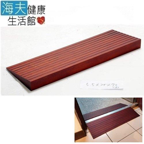 【海夫健康生活館】斜坡板專家 斜坡磚 輕型可攜帶式 木製門檻斜坡板 W55(高5.5公分x25公分)