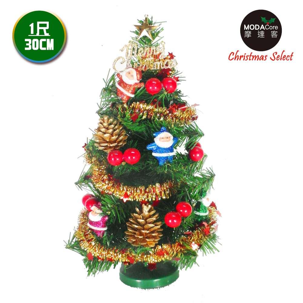 摩達客-台灣製迷你1呎/1尺(30cm)裝飾綠色聖誕樹(聖誕老人紅果系)(免組裝/本島免運費)