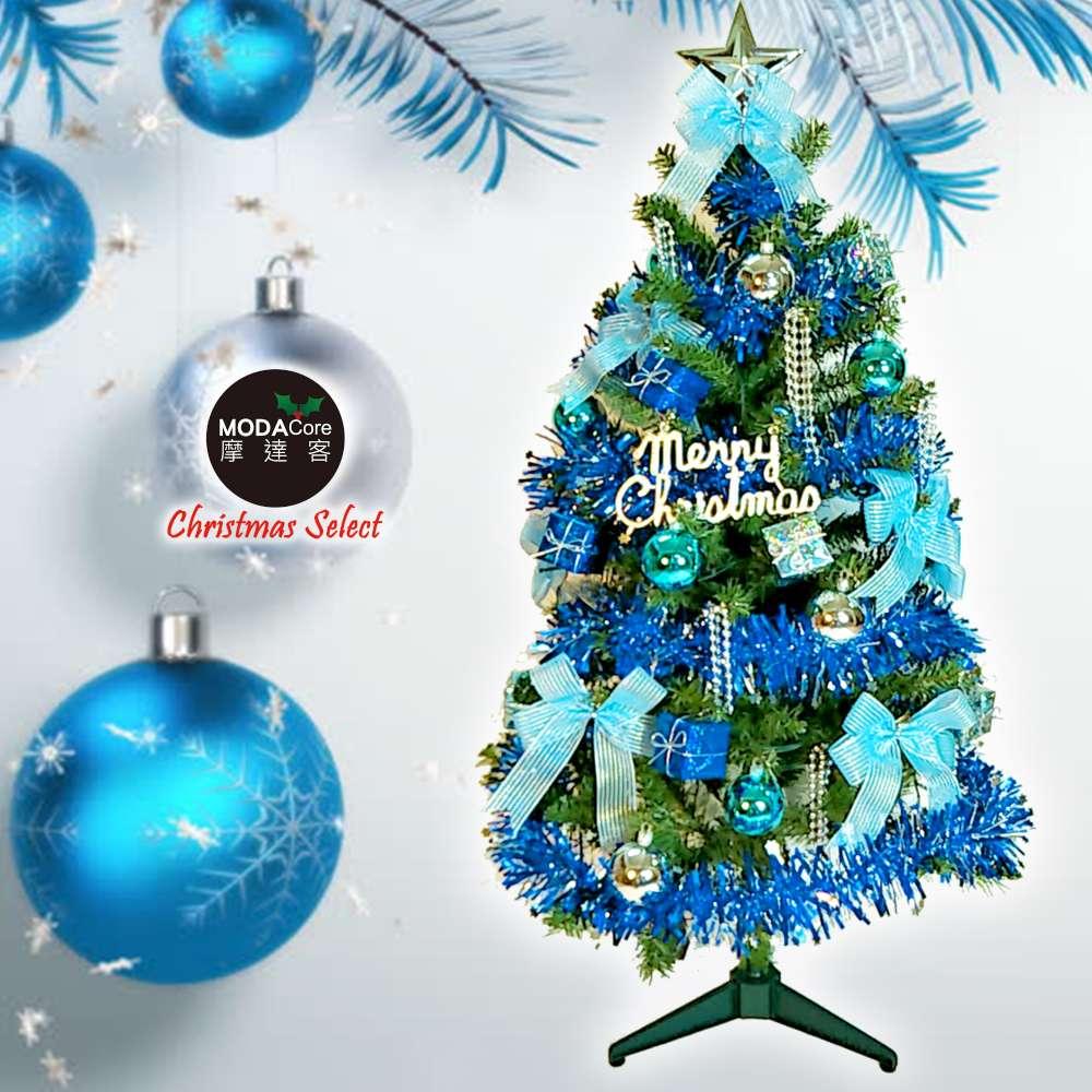 摩達客耶誕-幸福4尺/4呎(120cm)一般型裝飾綠聖誕樹 (+飾品組-藍銀色系)(不含燈)(本島免運費)