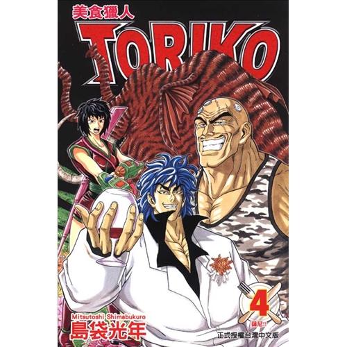美食獵人TORIKO(4)[95折]11100123638