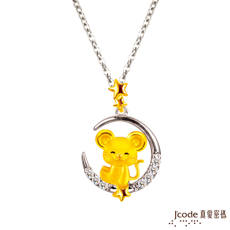j'code真愛密碼金飾 真愛-月光萌鼠黃金/純銀墜子 送項鍊