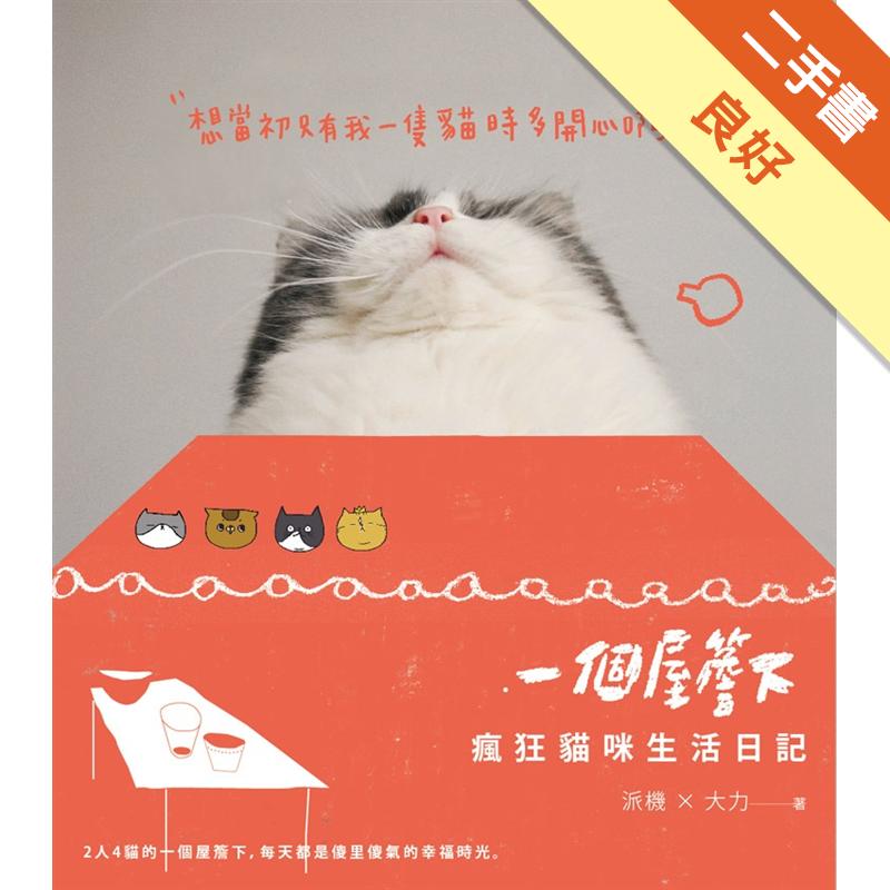 一個屋簷下:瘋狂貓咪生活日記[二手書_良好]0771