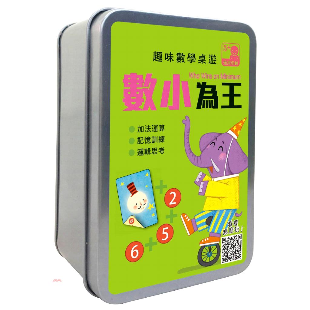《幼福文化》趣味數學桌遊:數小為王【54張卡片+收納鐵盒】(桌上遊戲)(盒裝)[9折]