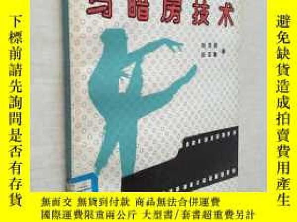 二手書博民逛書店攝影與暗房技術罕見中學勞動技術課本·Y25446 劉忠政等編 :